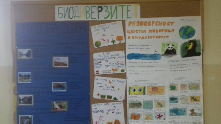Међународни дан биодиверзитета и Светски дан заштите животне средине