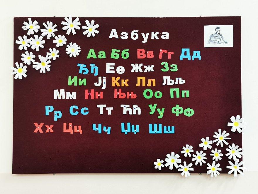 Вукова азбука